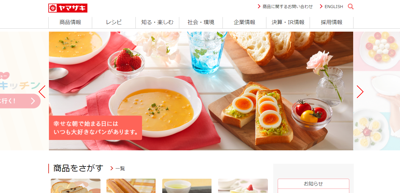 山崎製パンの評判・口コミ