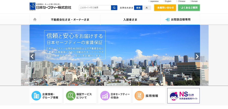 日本セーフティーの評判・口コミ