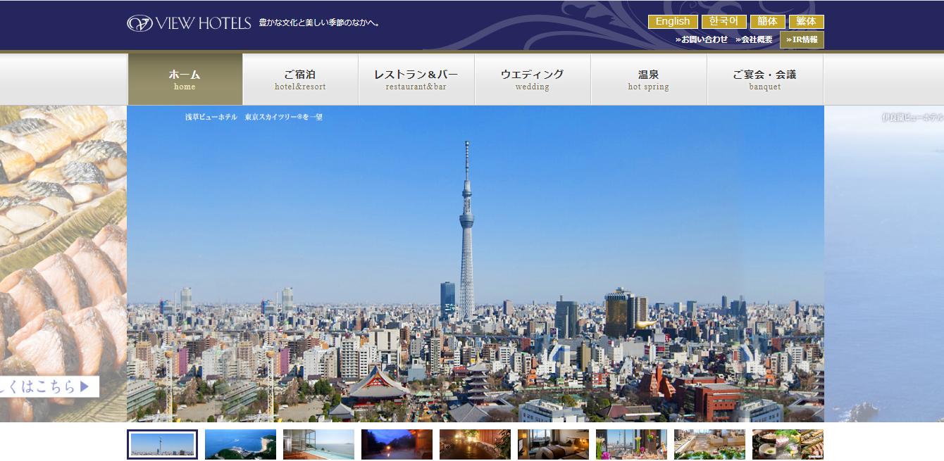 日本ビューホテルの評判・口コミ
