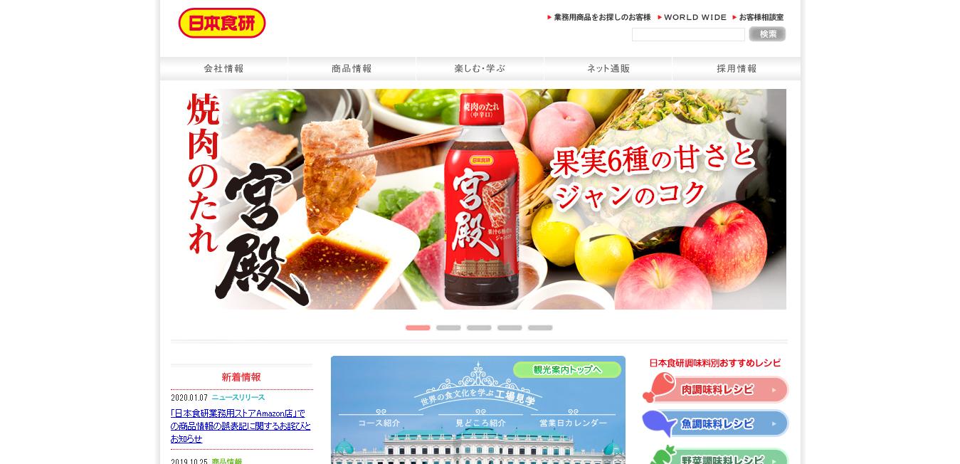 日本食研の評判・口コミ