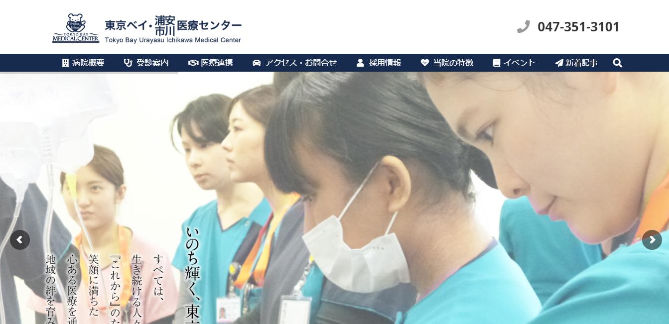 東京ベイ・浦安市川医療センターの評判・口コミ
