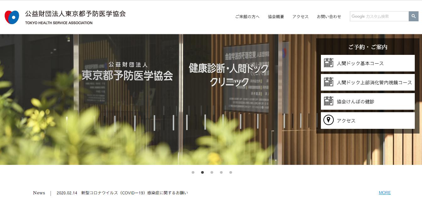 東京都予防医学協会の評判・口コミ