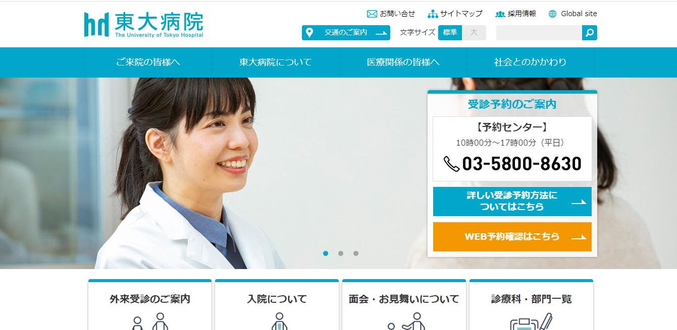 東大病院(東京大学医学部附属病院)の評判・口コミ