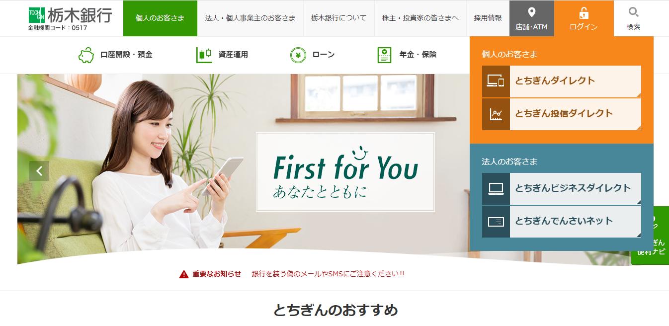 栃木銀行の評判・口コミ