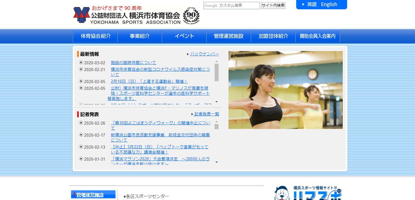 横浜市体育協会の評判・口コミ