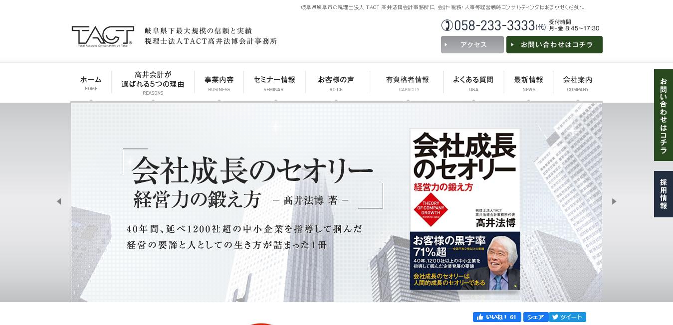税理士法人TACT高井法博会計事務所の評判・口コミ