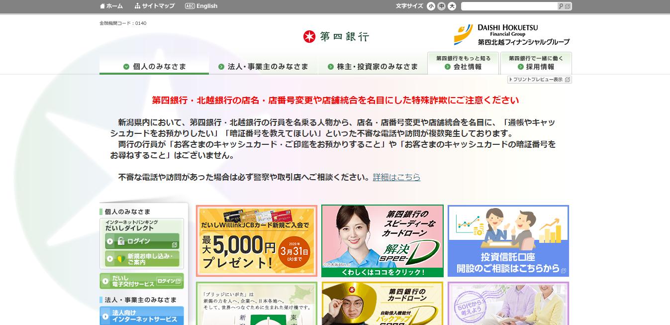 第四銀行の評判・口コミ