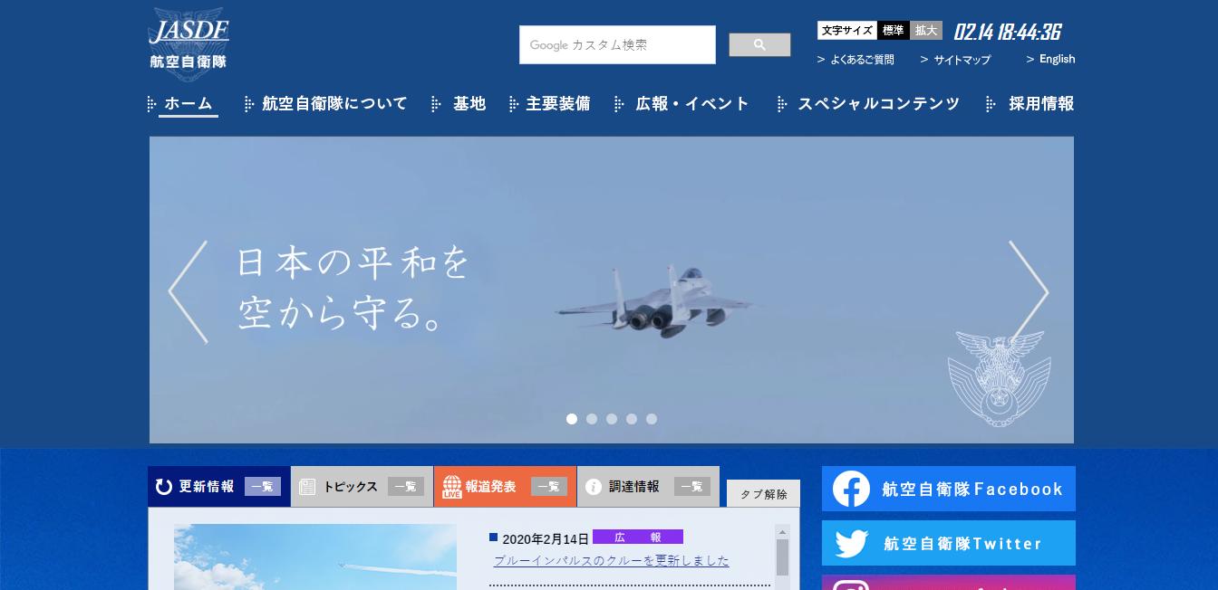 航空自衛隊の評判・口コミ