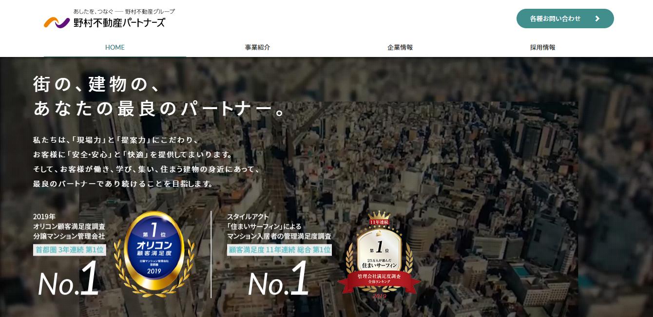 野村不動産パートナーズの評判・口コミ