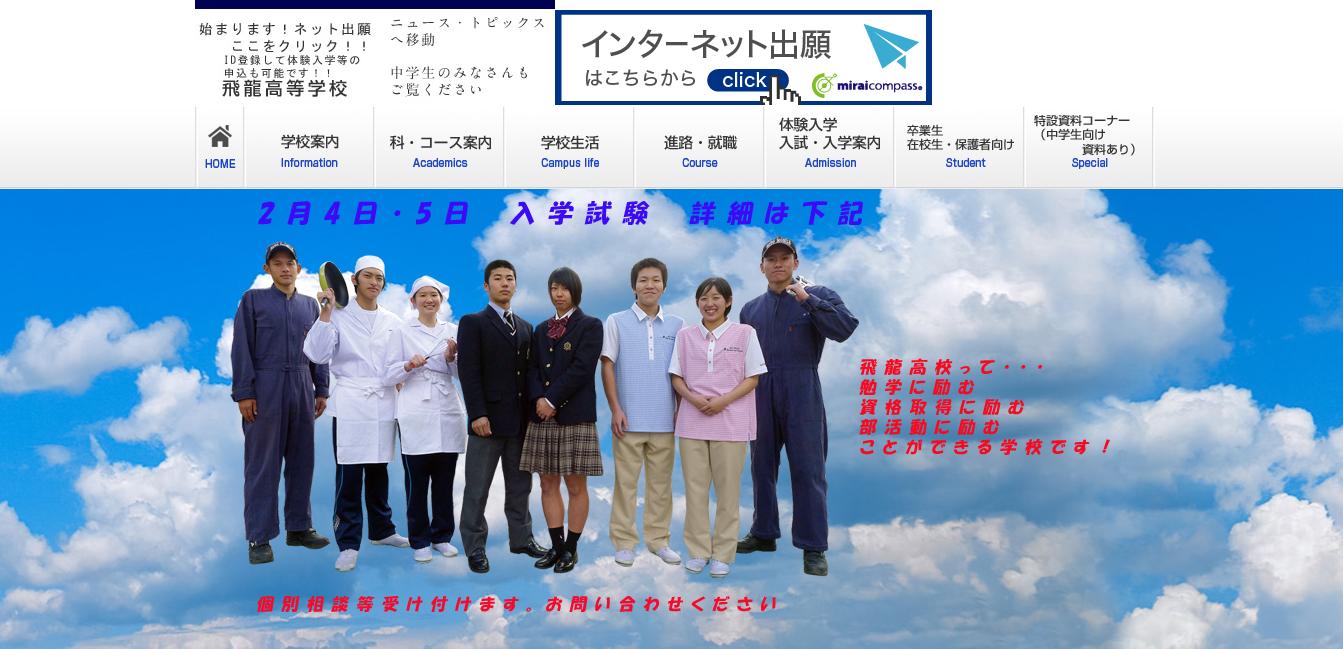 飛龍高等学校の評判・口コミ