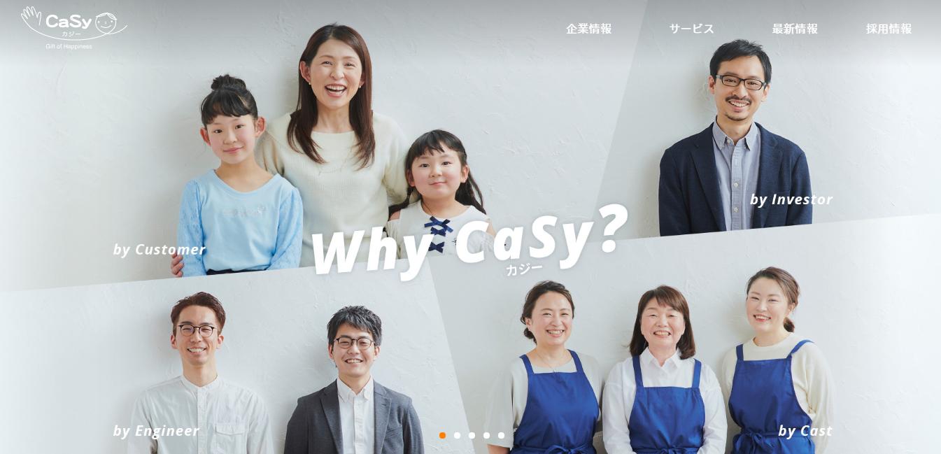 CaSy(カジー)の評判・口コミ
