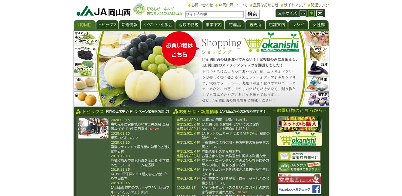 JA岡山西(岡山西農業協同組合)の評判・口コミ