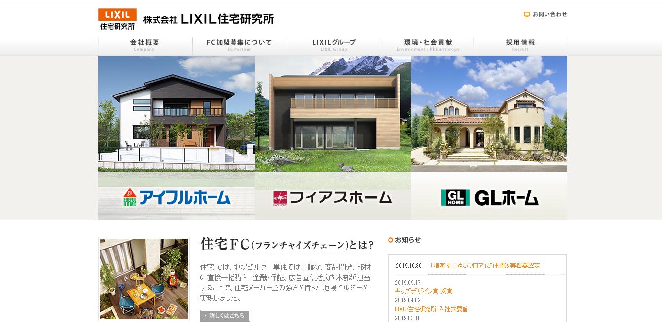 LIXIL住宅研究所の評判・口コミ