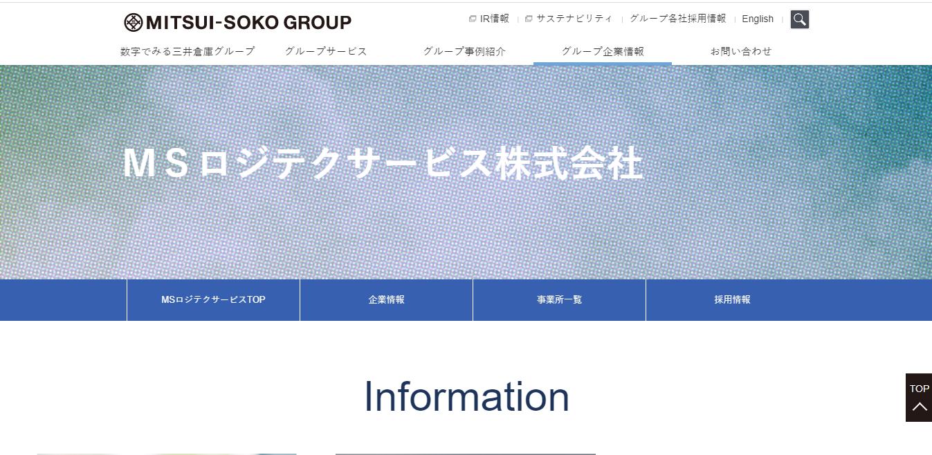 MSロジテックサービス 名古屋事業所の評判・口コミ