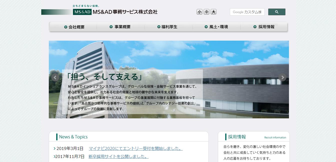 MS&AD事務サービスの評判・口コミ