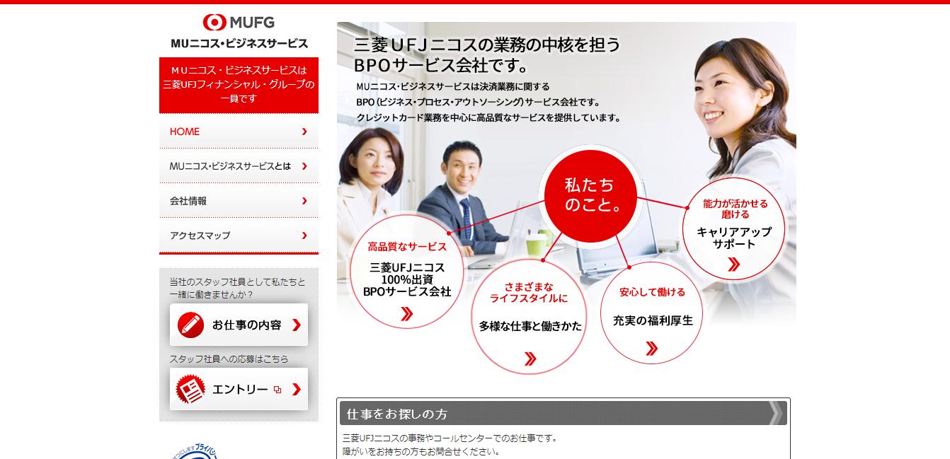 MUニコス・ビジネスサービスの評判・口コミ