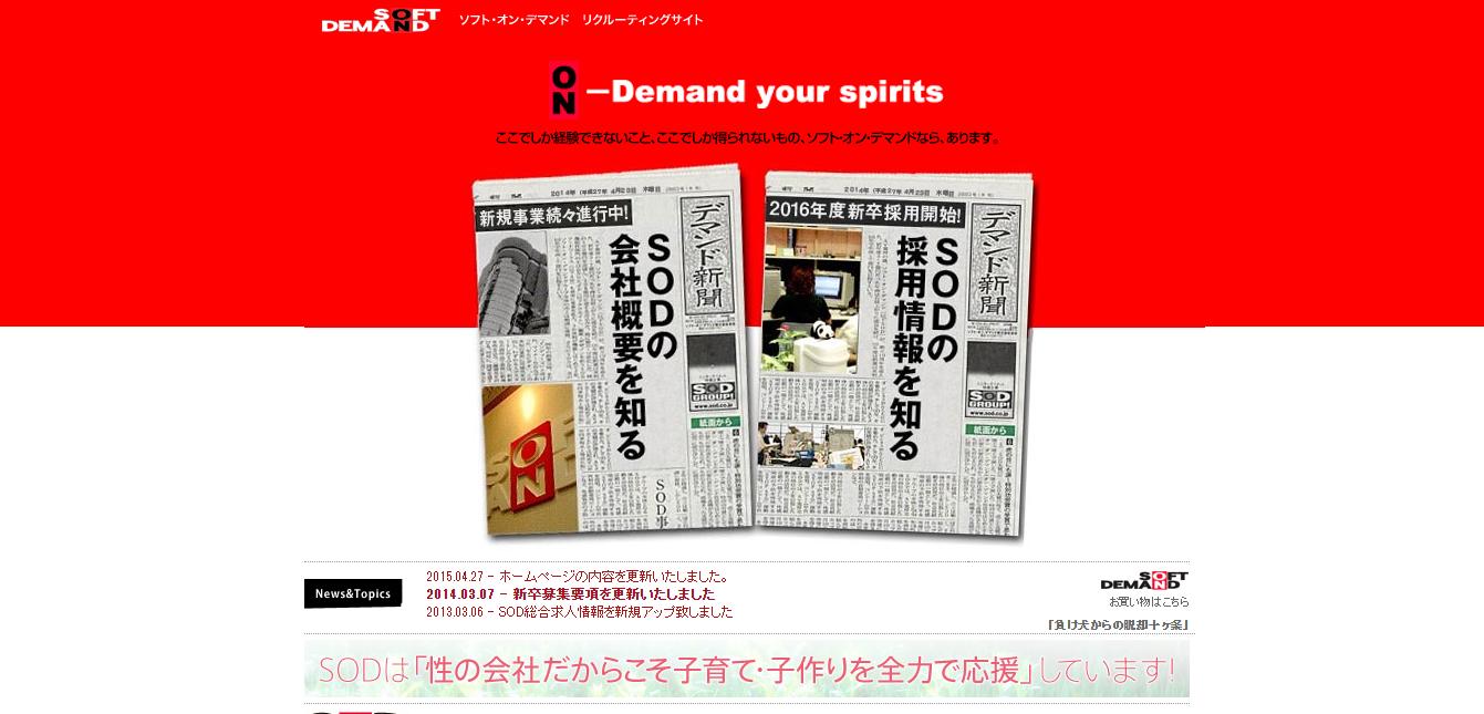 SOD(ソフト・オン・デマンド)の評判・口コミ