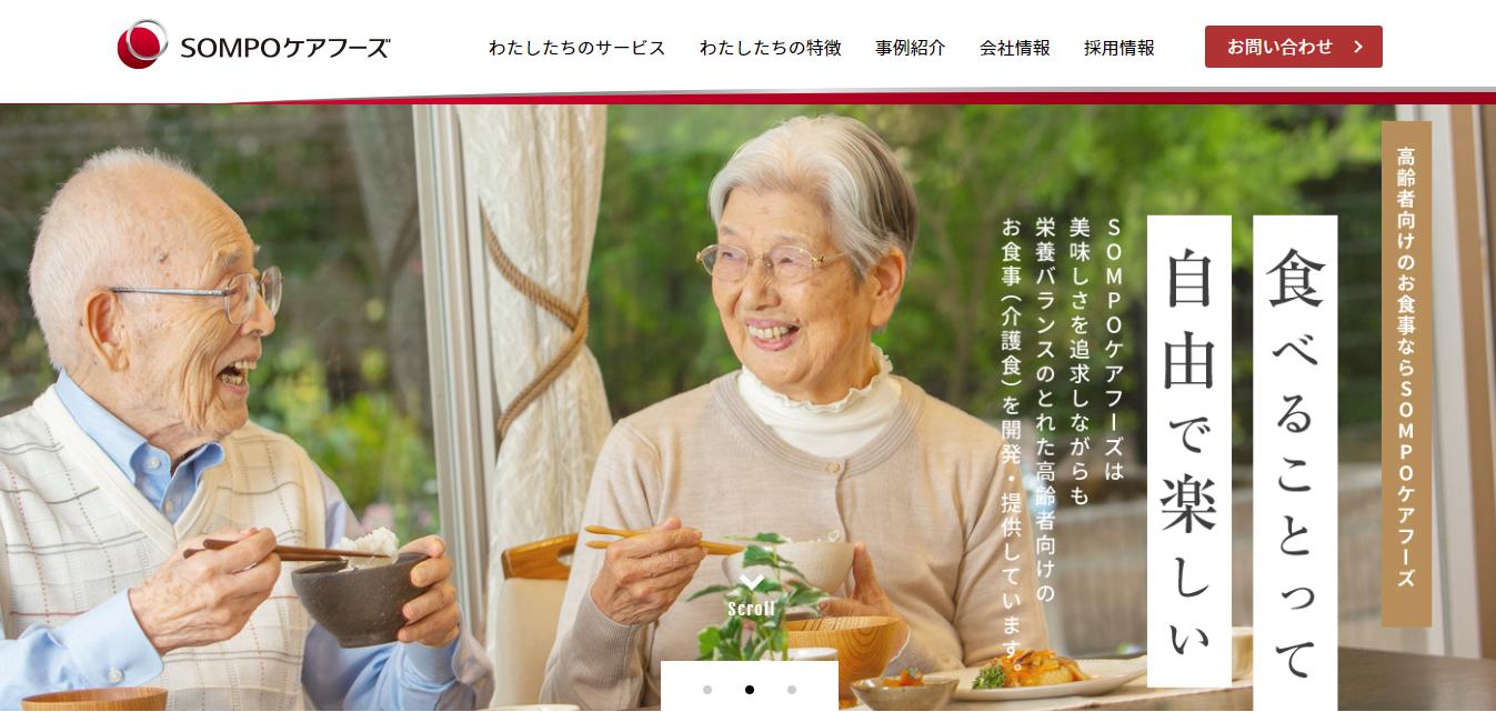 SOMPOケアフーズの評判・口コミ