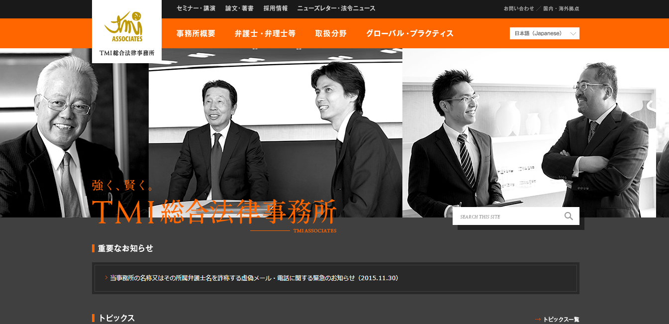 TMI総合法律事務所の評判・口コミ