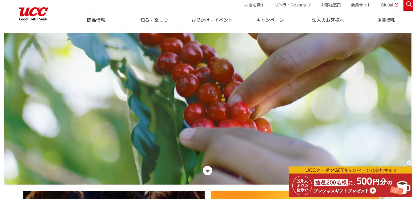 UCC上島珈琲の評判・口コミ