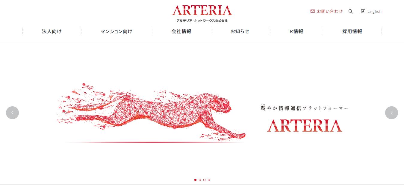 アルテリア・ネットワークスの評判・口コミ