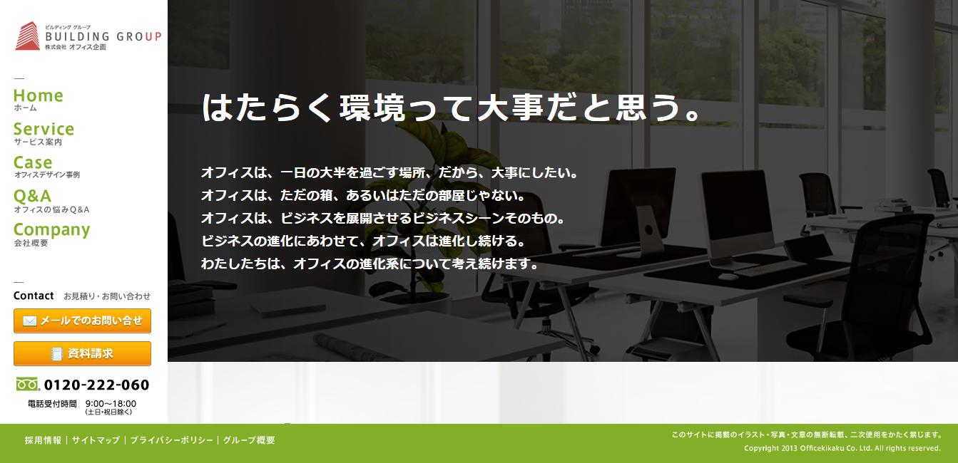 オフィス企画の評判・口コミ