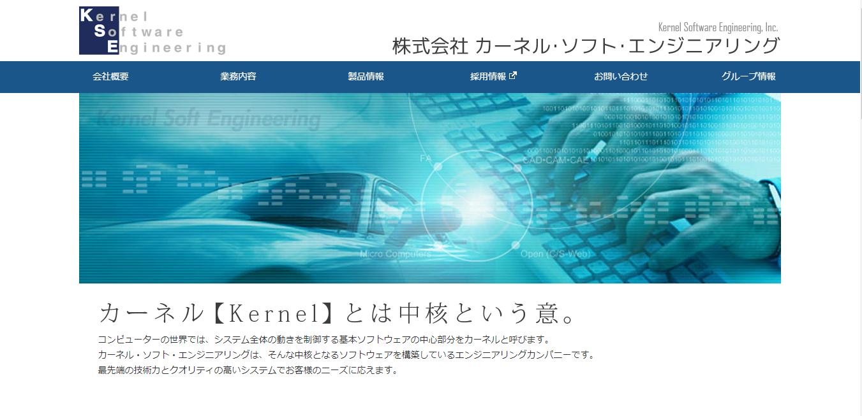 カーネル・ソフト・エンジニアリングの評判・口コミ