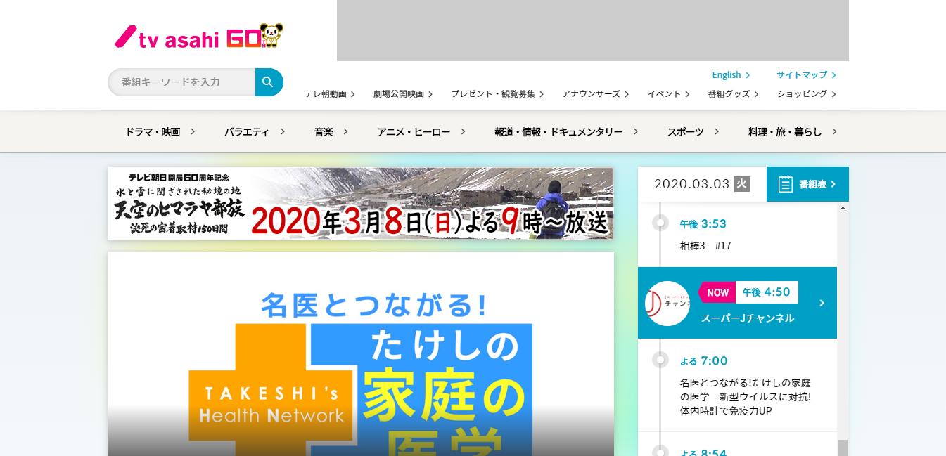 テレビ朝日の評判・口コミ