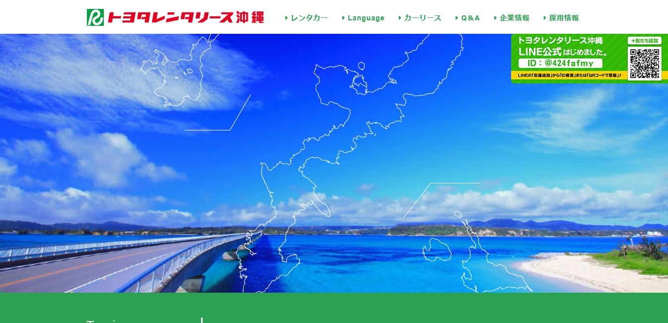 トヨタレンタリース沖縄の評判・口コミ