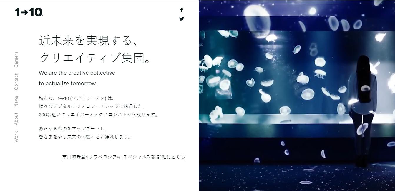 ワントゥーテンの評判・口コミ
