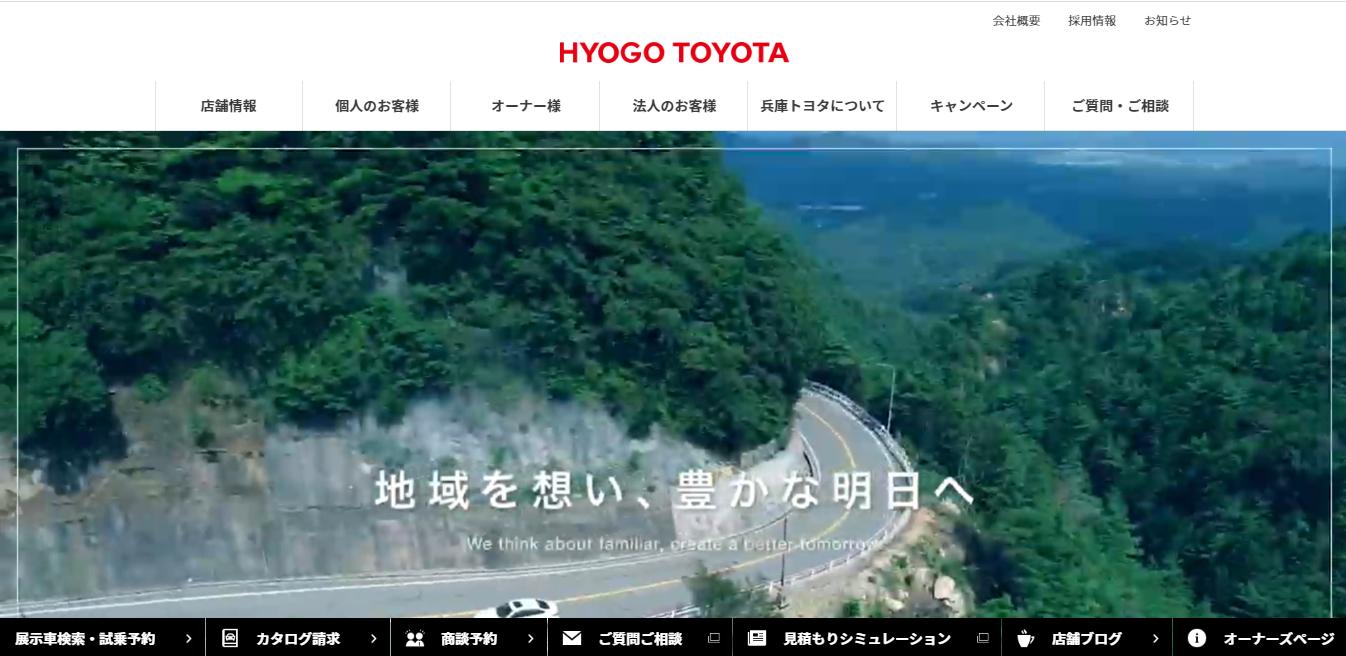 兵庫トヨタ自動車の評判・口コミ