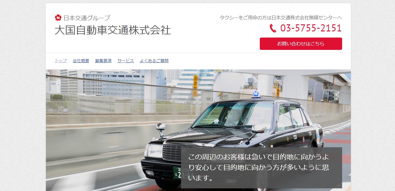 大国自動車交通の評判・口コミ