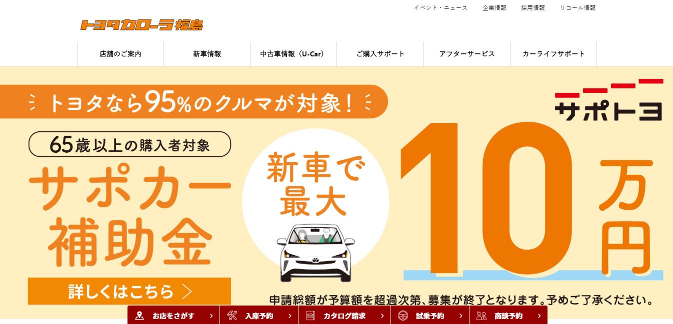 妻から見たトヨタカローラ福島の評判・口コミは?