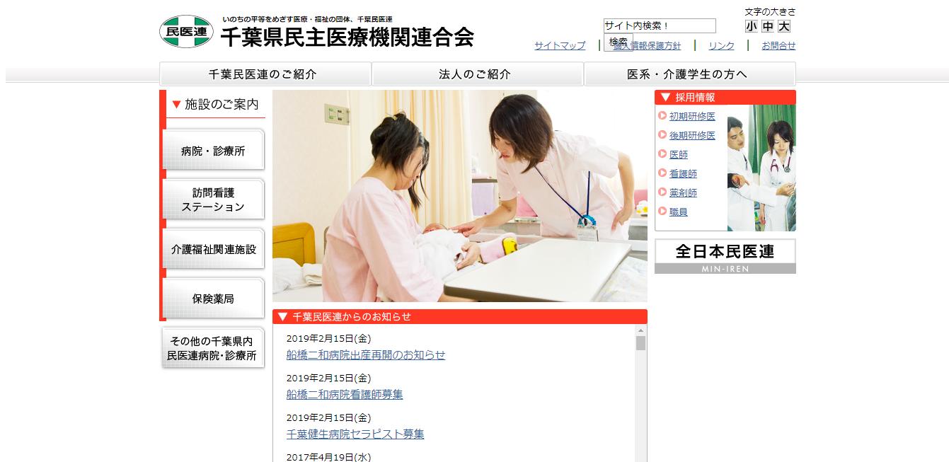 妻から見た千葉医連(千葉民主医療連合会)の評判・口コミは?