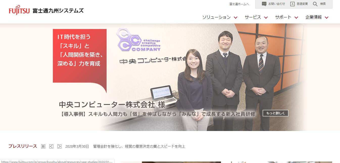 妻から見た富士通九州システムズの評判・口コミは?