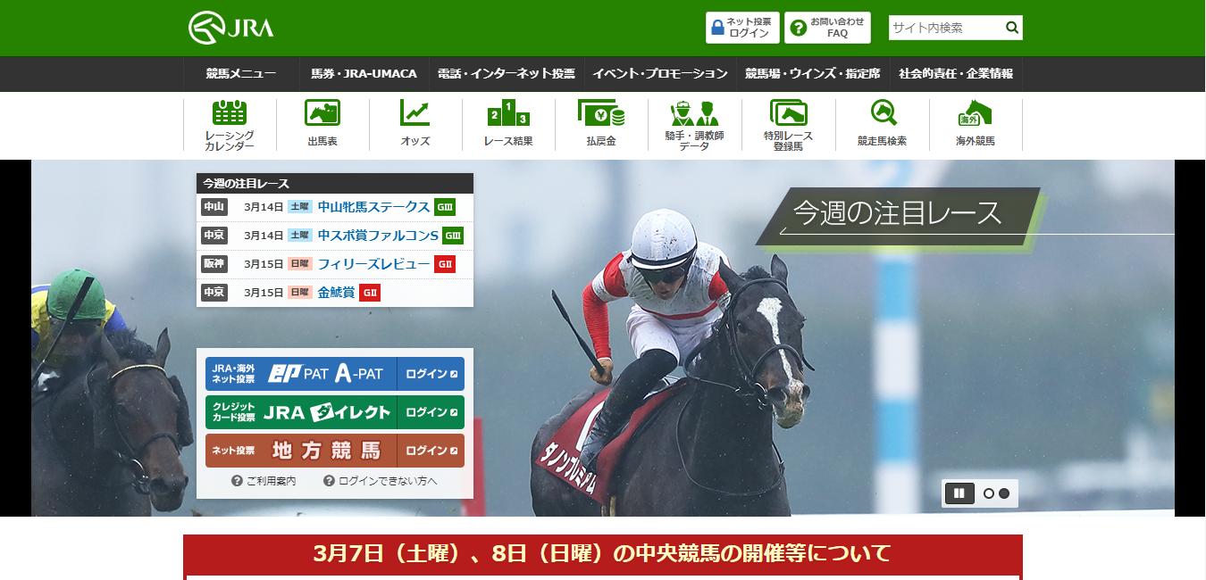 妻から見た日本中央競馬会(JRA)の評判・口コミは?