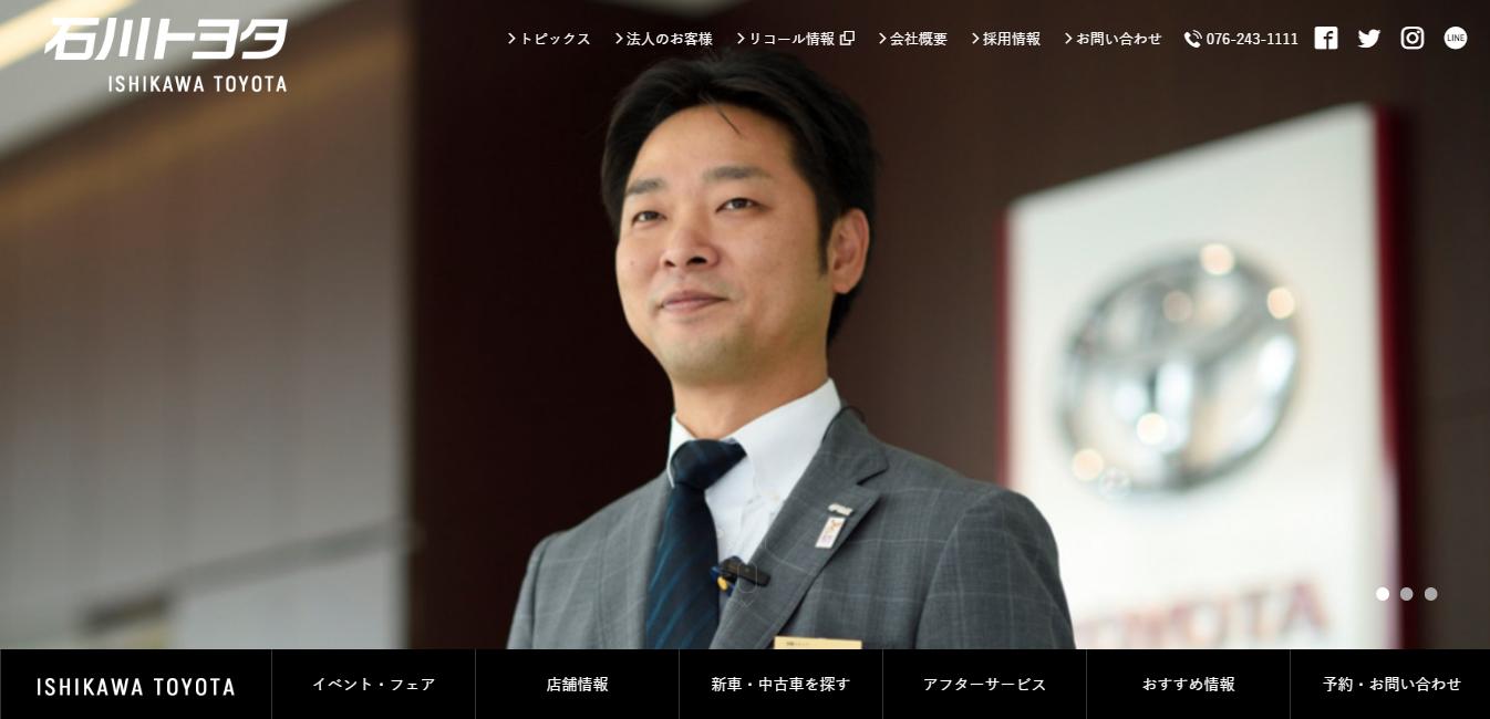 妻から見た石川トヨタ自動車の評判・口コミは?