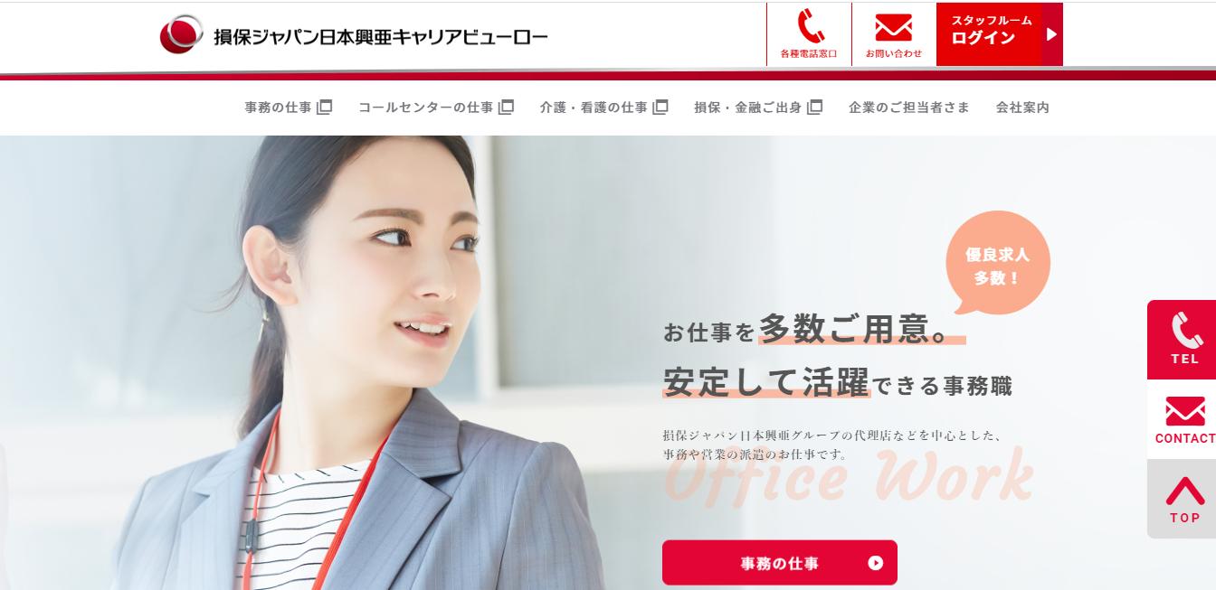 損保ジャパン日本興亜キャリアビューローの評判・口コミ