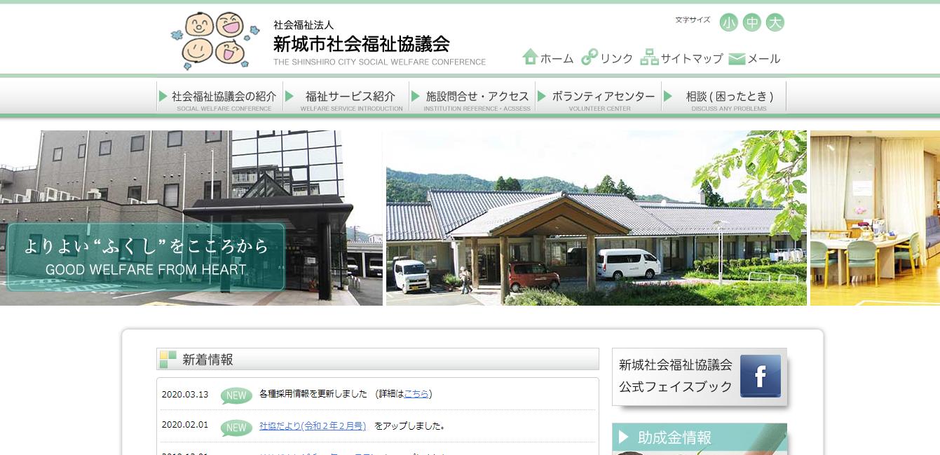新城社会福祉協議会の評判・口コミ