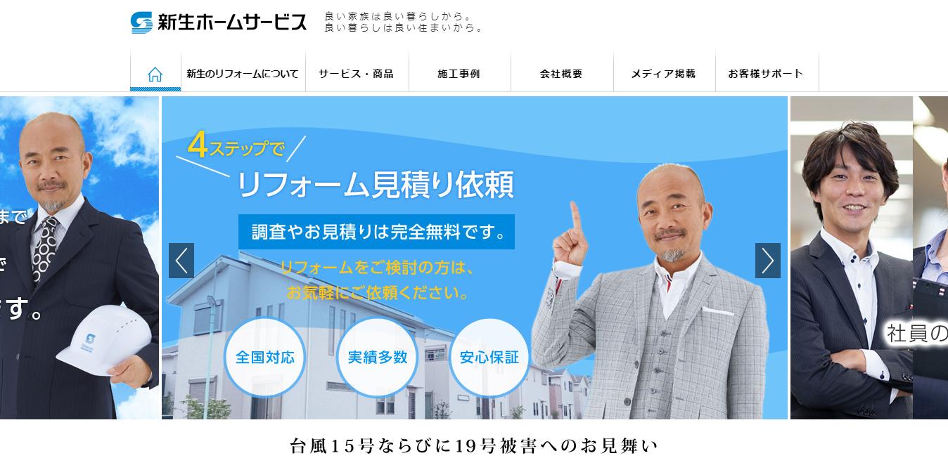 新生ホームサービスの評判・口コミ