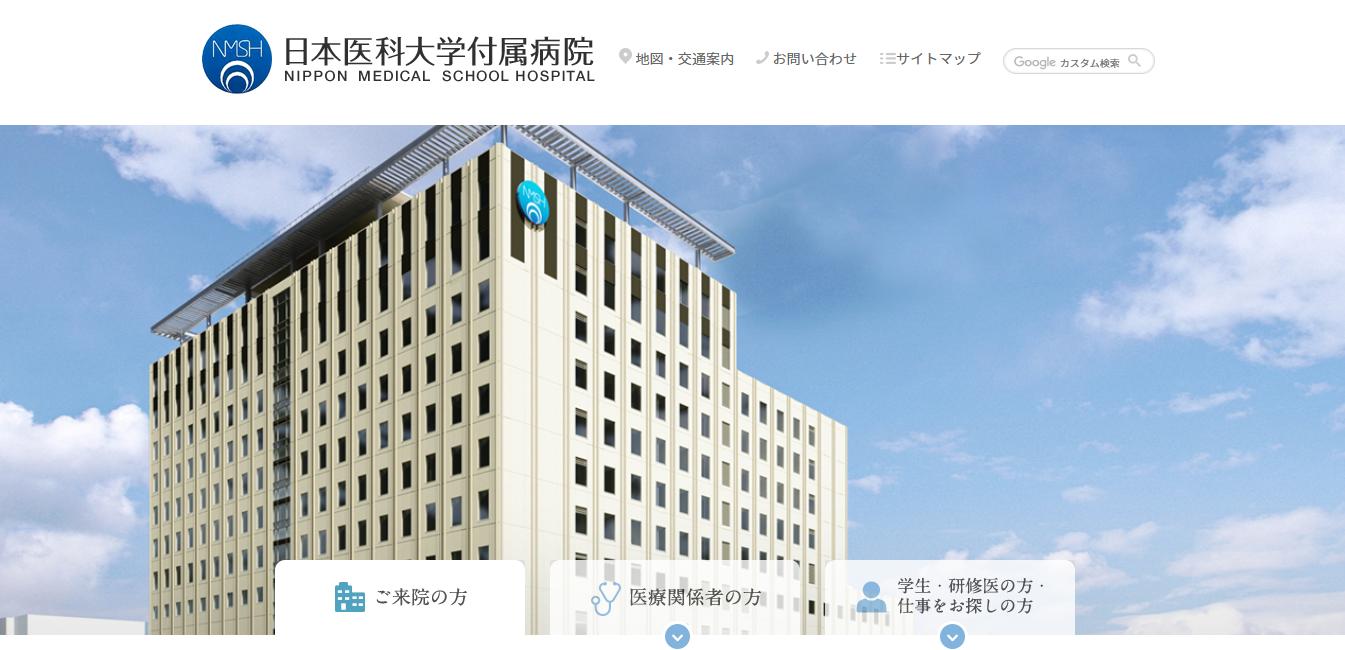 日本医科大学付属病院の評判・口コミ