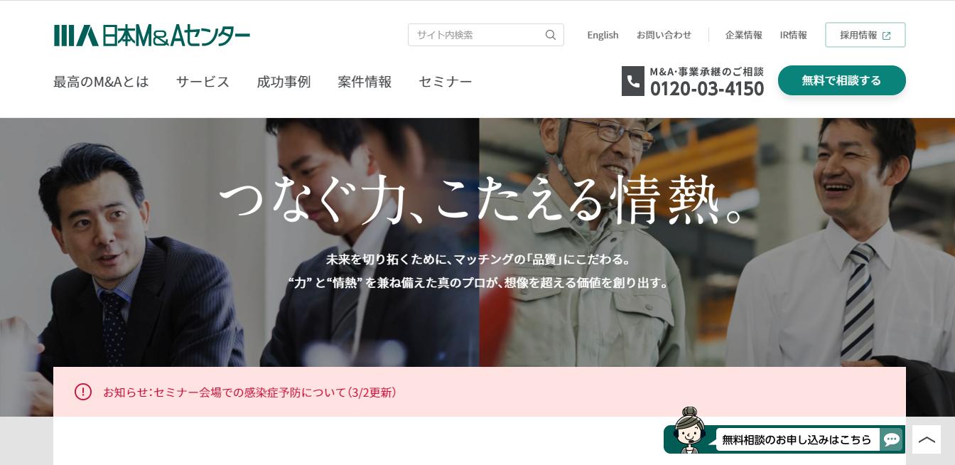 日本M&Aセンターの評判・口コミ