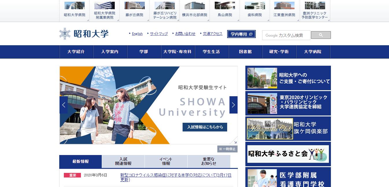 昭和大学の評判・口コミ