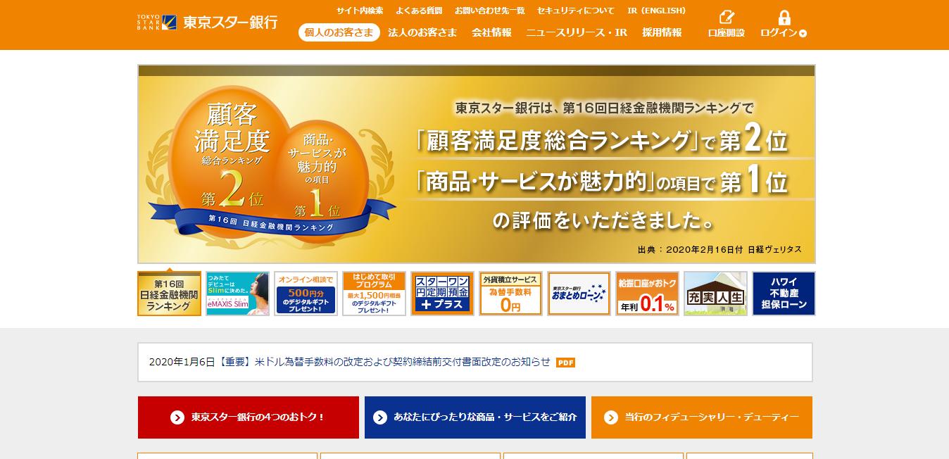 東京スター銀行の評判・口コミ