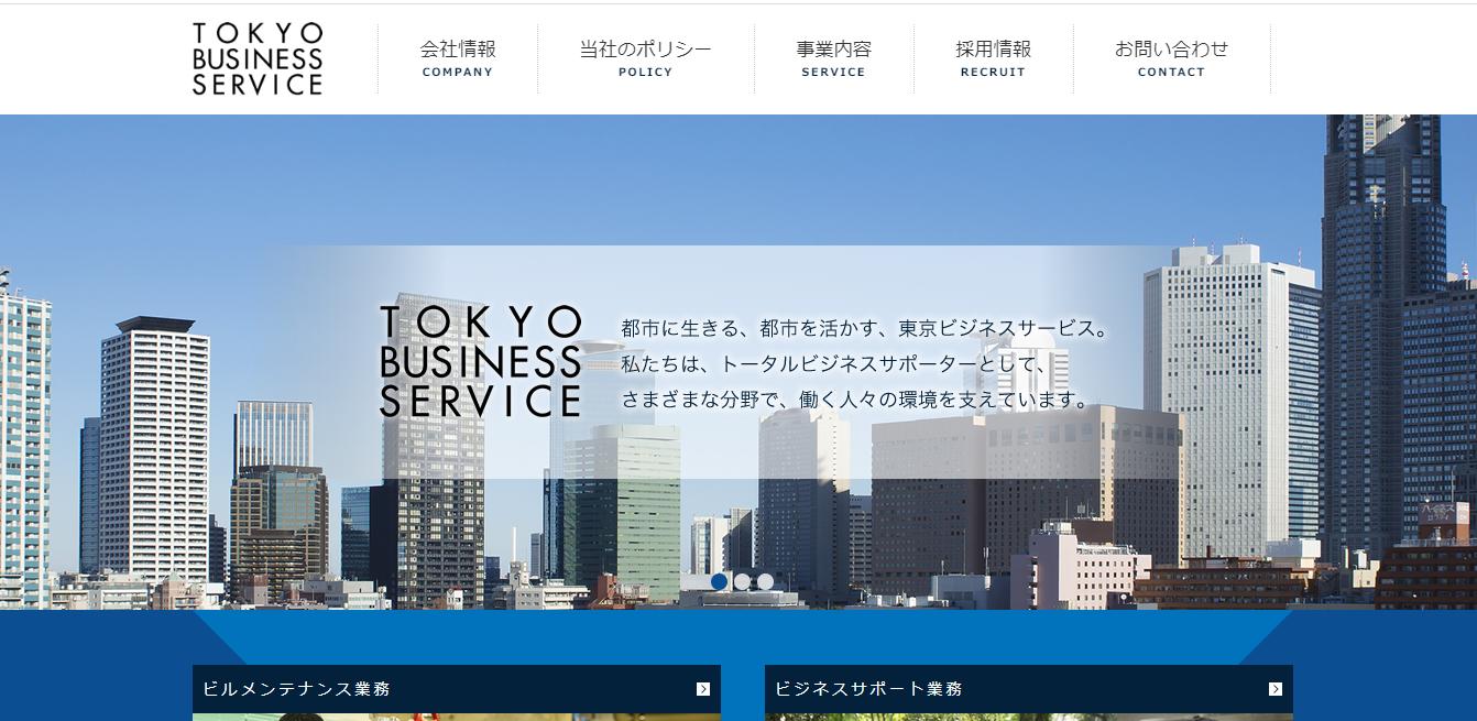 東京ビジネスサービスの評判・口コミ