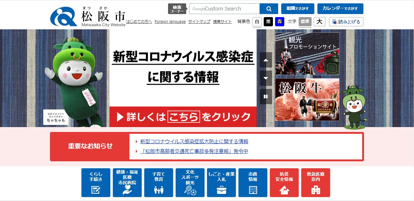 松阪市役所の評判・口コミ