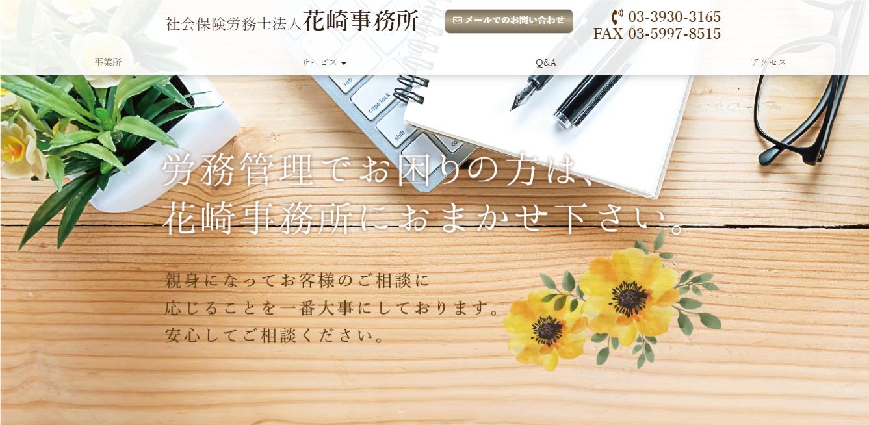 社会保険労務士法人 花崎事務所の評判・口コミ