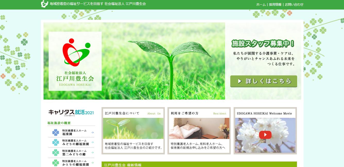 社会福祉法人 江戸川豊生会の評判・口コミ