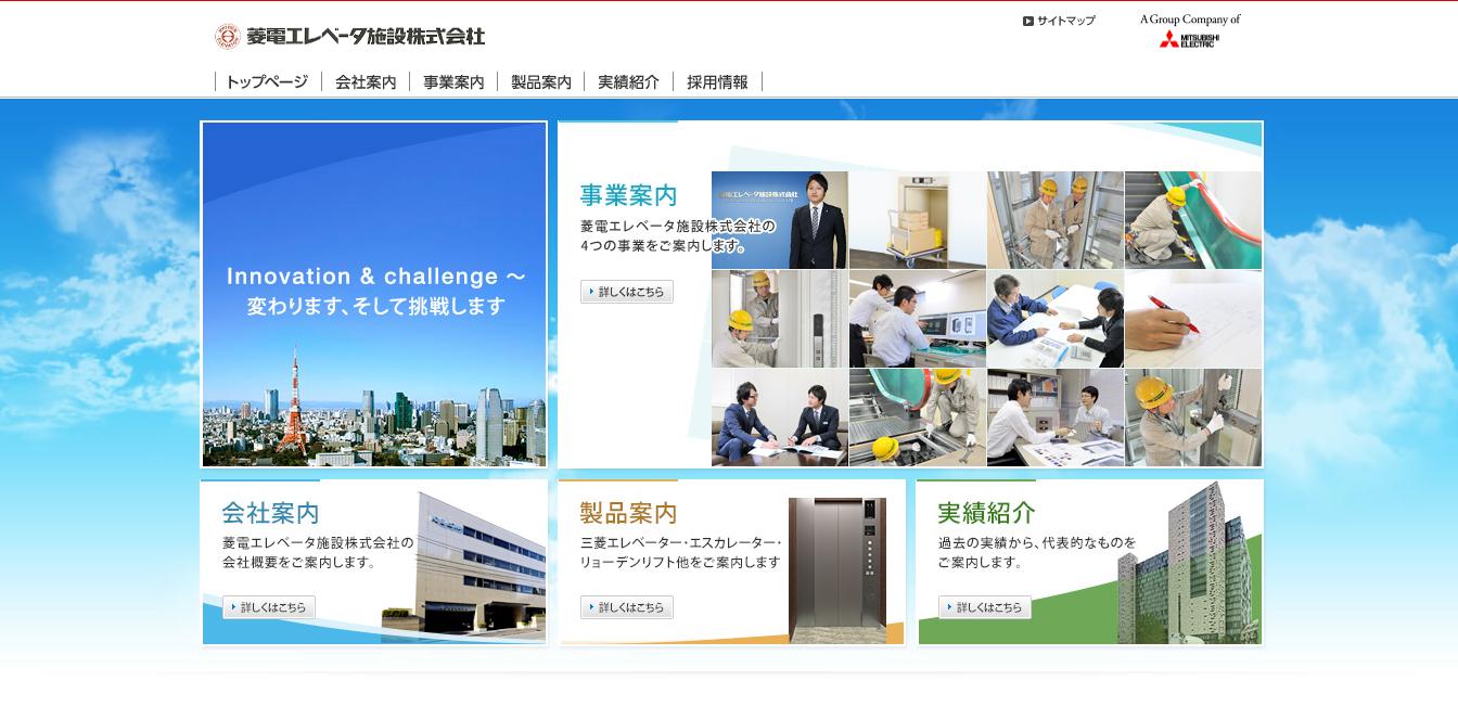 菱電エレベータ施設の評判・口コミ