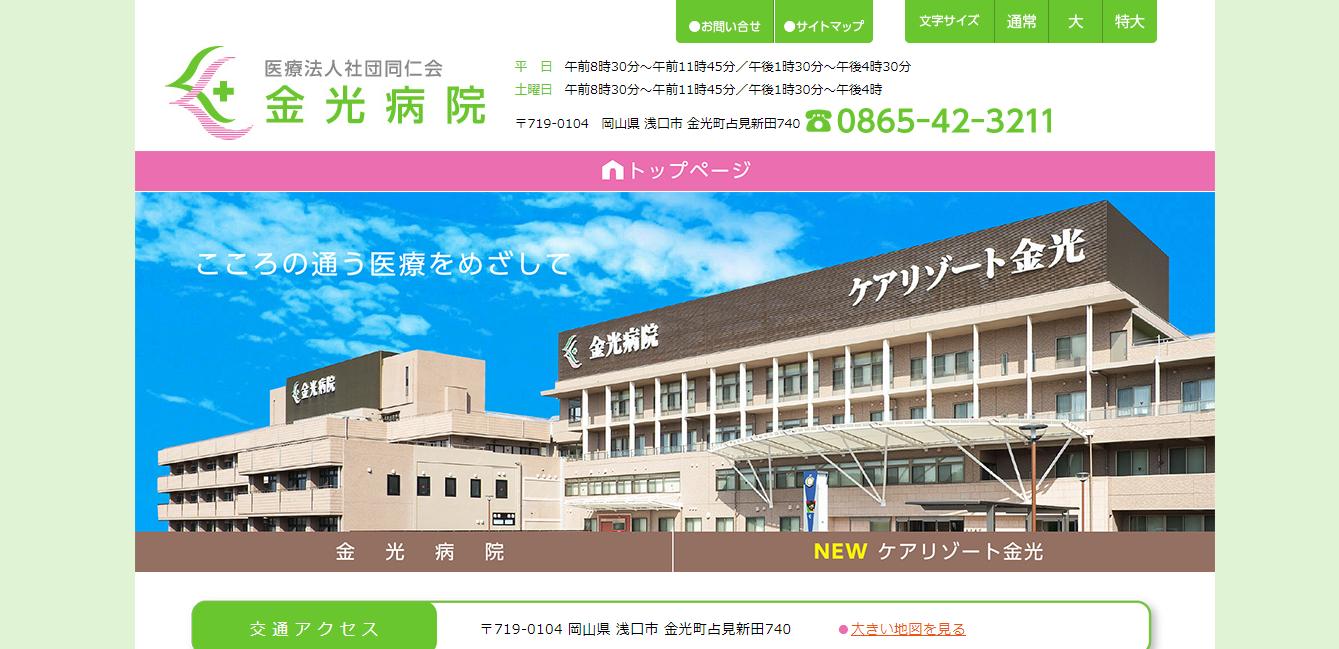 金光病院の評判・口コミ